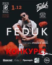 Выиграй пригласительный билет на концерт Feduk