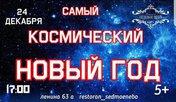 Самый космический Новый год