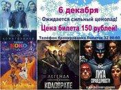 Ценопад в кинотеатре Россия
