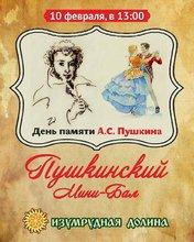 Пушкинский мини-бал