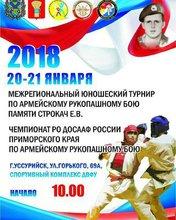 Соревнования по армейскому рукопашному бою