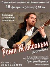 Концерт Реми Жюссельма