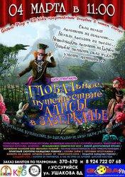 Глобальное путешествие Алисы в Зазеркалье