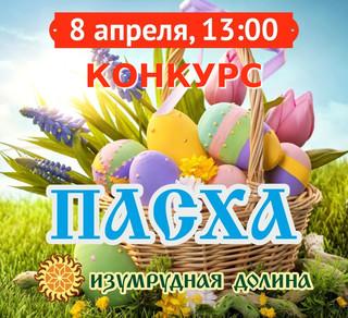 Выиграй пригласительные на весенний праздник!