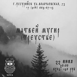 Матвей Мугир