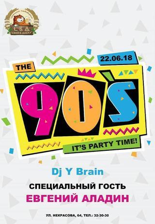 Вечер 90-х-2000-х