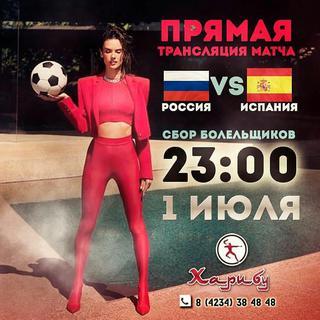 Россия - Испания. Прямая трансляция