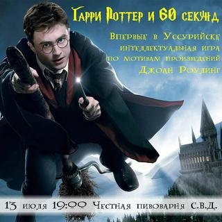 Гарри Поттер и 60 секунд
