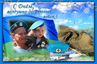 ВДВ: Высокой Доблести Войска