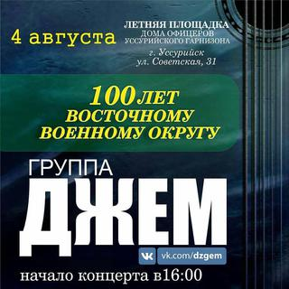 100 лет ВВО