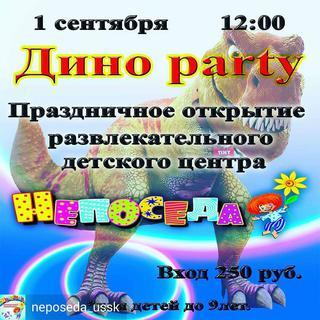 Дино party