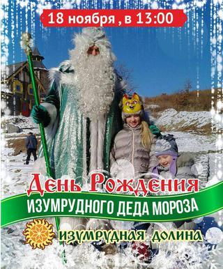 День рождения Изумрудного Деда Мороза