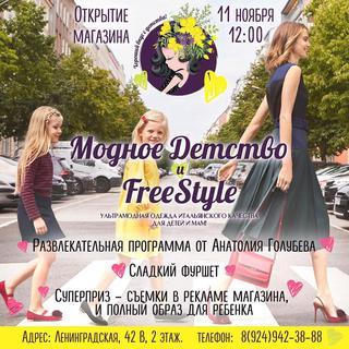 Модное детство и Free Style