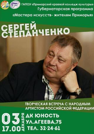 Творческая встреча с артистом Сергеем Степанченко