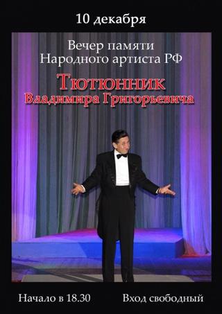 Вечер памяти Народного артиста РФ Владимира Григорьевича Тютюнника
