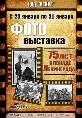 75 лет блокаде Ленинграда