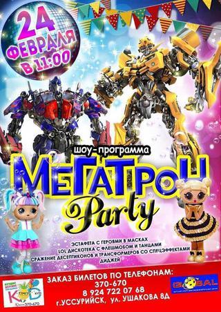 Мегатрон Party