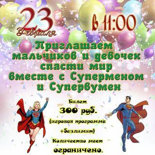 Супер вечеринка