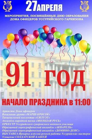 91 год Дому Офицеров