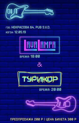 LavaLampa