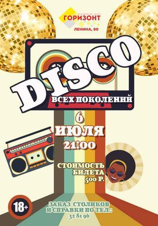 Disco всех поколений