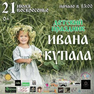 Детский день Ивана Купала