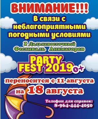 Фестиваль Аниматоров