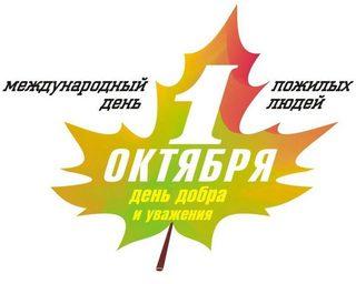 Мероприятия, посвященные Дню пожилых людей