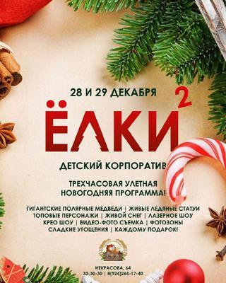 Елки 2