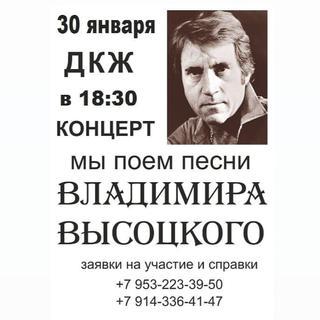 Мы поем песни Владимира Высоцкого