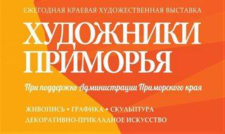 Художники Приморья