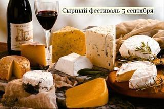 Сырный фестиваль
