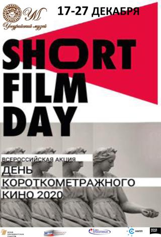 День короткометражного кино