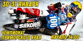 Первый этап Чемпионата Приморского края по мотогонкам на льду