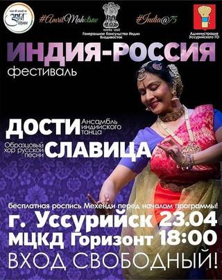 Индия-Россия