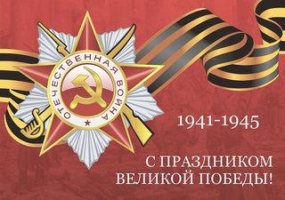 Перечень мероприятий, посвященных празднованию 76-й годовщины победы в ВОВ