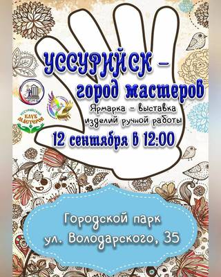 Уссурийск - город мастеров