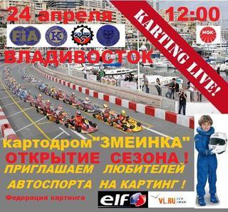 Karting Live!