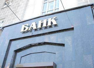 Ярмарка банковских услуг