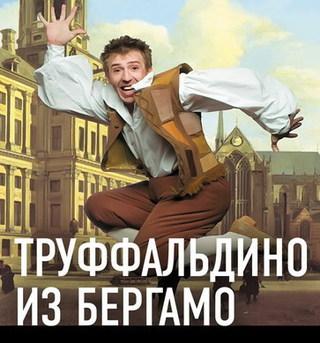 Мюзикл «Труффальдино из Бергамо»