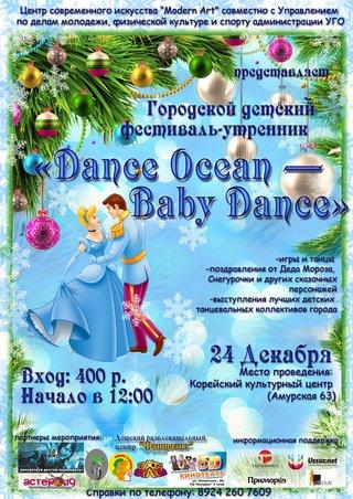 «Dance Ocean - Baby Dance»