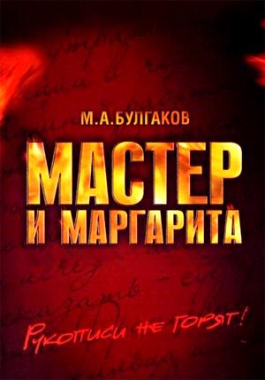 Спектакль «Мастер и Маргарита»