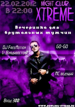 Вечеринка в «Xtreme»