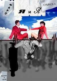 Спектакль «Я и Я»