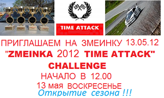«Zmeinka Time Attack Challenge 2012»