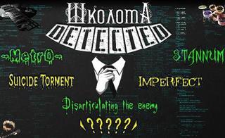 «Школота Detected»