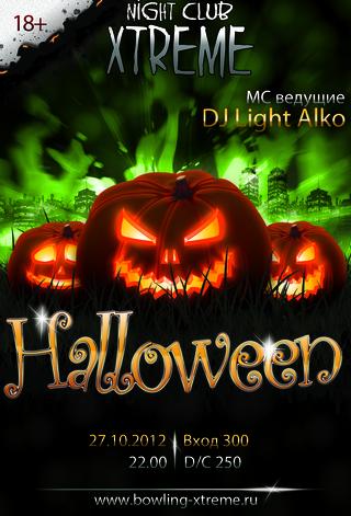 Halloween в «Xtreme»