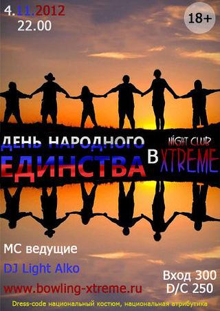 День народного единства в «Xtreme»