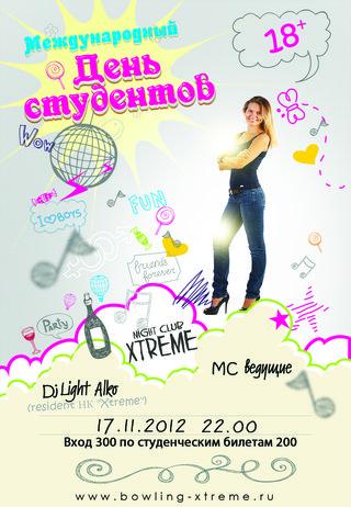 День студентов в «Xtreme»