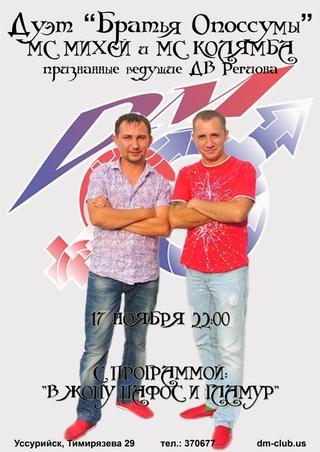Дуэт «Братья Опоссумы»